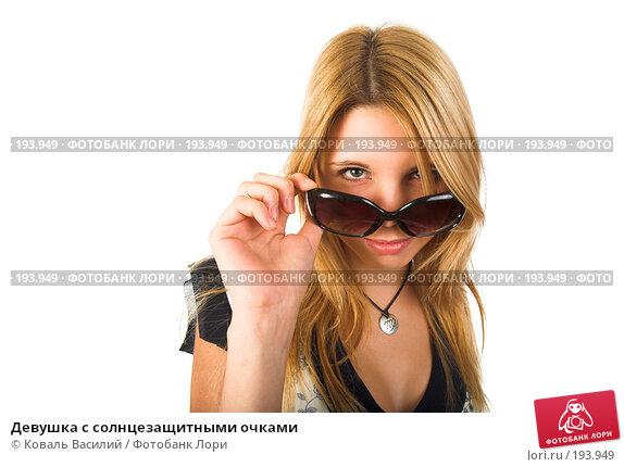 Девушка с солнцезащитными очками, фото № 193949, снято 21 декабря 2006 г. (c) Коваль Василий / Фотобанк Лори