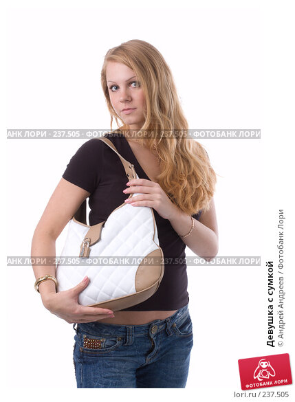 Девушка с сумкой, фото № 237505, снято 24 июля 2017 г. (c) Андрей Андреев / Фотобанк Лори