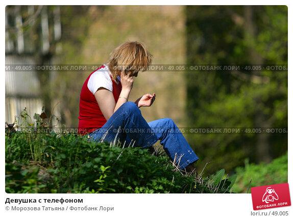 Купить «Девушка с телефоном», фото № 49005, снято 7 мая 2006 г. (c) Морозова Татьяна / Фотобанк Лори
