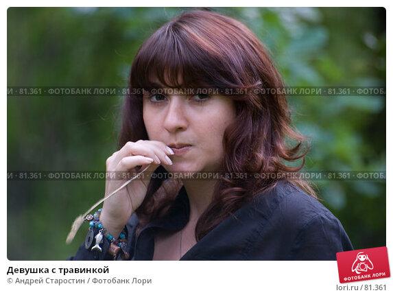 Купить «Девушка с травинкой», фото № 81361, снято 19 августа 2007 г. (c) Андрей Старостин / Фотобанк Лори