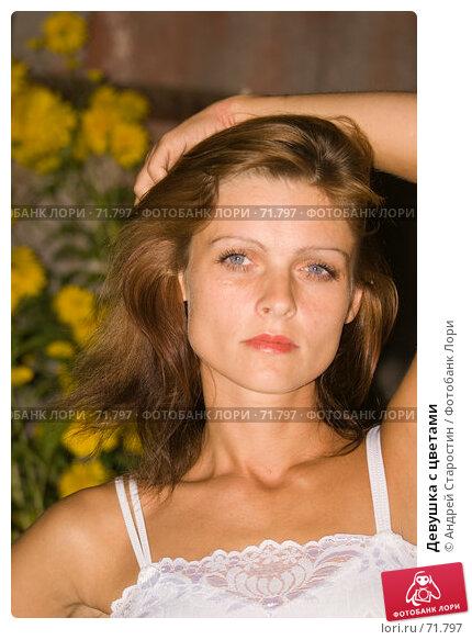 Купить «Девушка с цветами», фото № 71797, снято 28 июля 2007 г. (c) Андрей Старостин / Фотобанк Лори