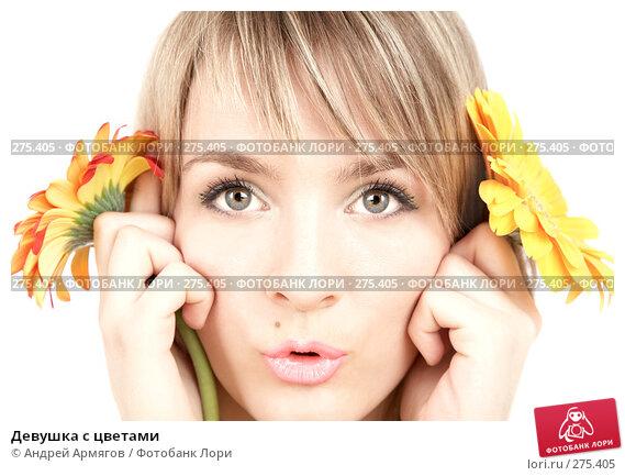 Девушка с цветами, фото № 275405, снято 6 марта 2008 г. (c) Андрей Армягов / Фотобанк Лори