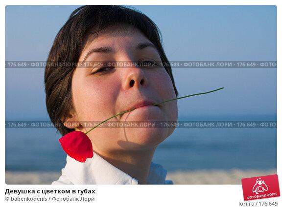 Девушка с цветком в губах, фото № 176649, снято 6 мая 2006 г. (c) Бабенко Денис Юрьевич / Фотобанк Лори