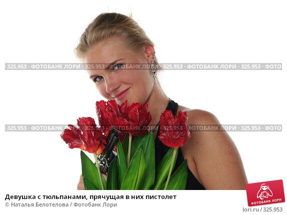 Девушка с тюльпанами, прячущая в них пистолет, фото № 325953, снято 1 июня 2008 г. (c) Наталья Белотелова / Фотобанк Лори