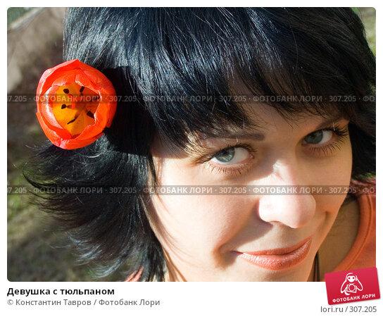 Купить «Девушка с тюльпаном», фото № 307205, снято 1 мая 2006 г. (c) Константин Тавров / Фотобанк Лори
