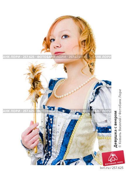 Девушка с веером, фото № 257625, снято 7 января 2006 г. (c) Коваль Василий / Фотобанк Лори