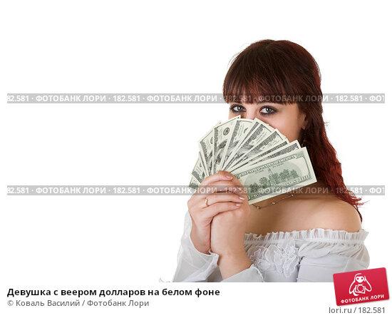 Девушка с веером долларов на белом фоне, фото № 182581, снято 8 декабря 2006 г. (c) Коваль Василий / Фотобанк Лори
