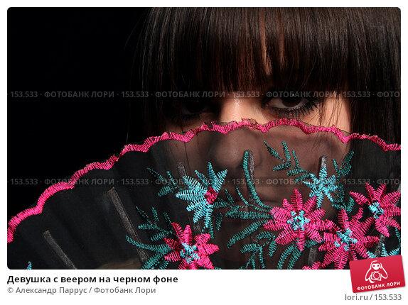 Девушка с веером на черном фоне, фото № 153533, снято 4 мая 2007 г. (c) Александр Паррус / Фотобанк Лори