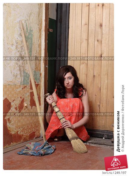 Девушка с веником, фото № 249197, снято 27 января 2007 г. (c) Андрей Доронченко / Фотобанк Лори