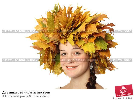 Купить «Девушка с венком из листьев», фото № 111209, снято 14 октября 2007 г. (c) Георгий Марков / Фотобанк Лори