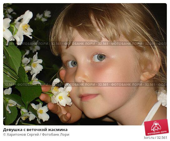 Купить «Девушка с веточкой жасмина», фото № 32561, снято 31 мая 2005 г. (c) Харитонов Сергей / Фотобанк Лори