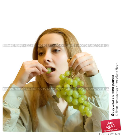 Купить «Девушка с виноградом», фото № 220653, снято 1 марта 2008 г. (c) Яков Филимонов / Фотобанк Лори
