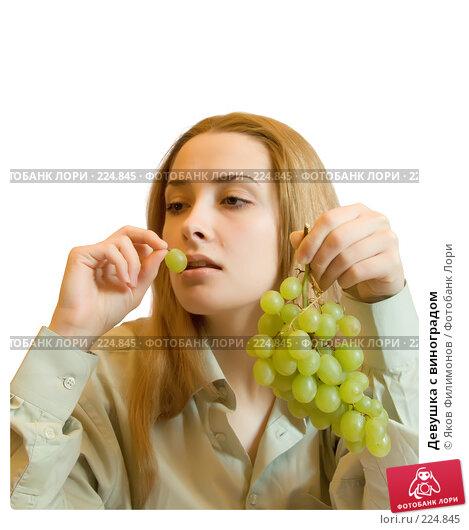 Девушка с виноградом, фото № 224845, снято 1 марта 2008 г. (c) Яков Филимонов / Фотобанк Лори