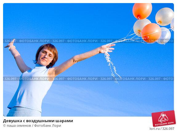 Купить «Девушка с воздушными шарами», фото № 326097, снято 7 июня 2008 г. (c) паша семенов / Фотобанк Лори