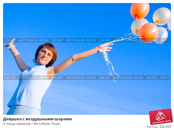 Девушка с воздушными шарами, фото № 326097, снято 7 июня 2008 г. (c) паша семенов / Фотобанк Лори