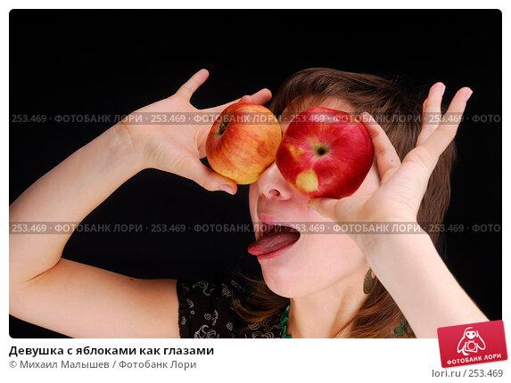 Девушка с яблоками как глазами, фото № 253469, снято 8 февраля 2008 г. (c) Михаил Малышев / Фотобанк Лори