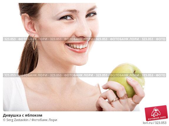 Девушка с яблоком, фото № 323053, снято 9 мая 2008 г. (c) Serg Zastavkin / Фотобанк Лори