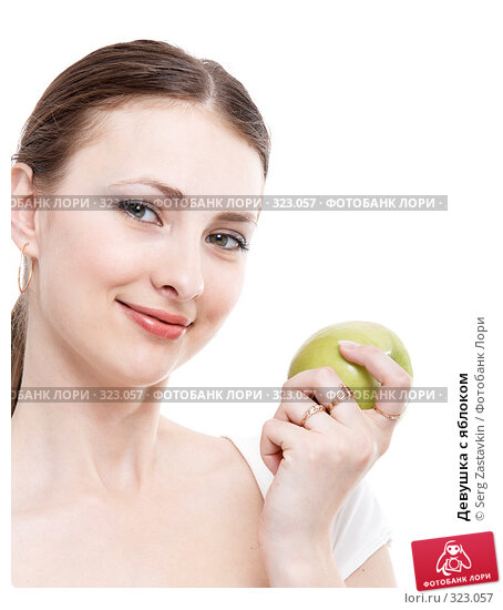 Девушка с яблоком, фото № 323057, снято 9 мая 2008 г. (c) Serg Zastavkin / Фотобанк Лори