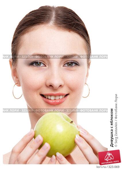 Девушка с яблоком, фото № 323069, снято 9 мая 2008 г. (c) Serg Zastavkin / Фотобанк Лори