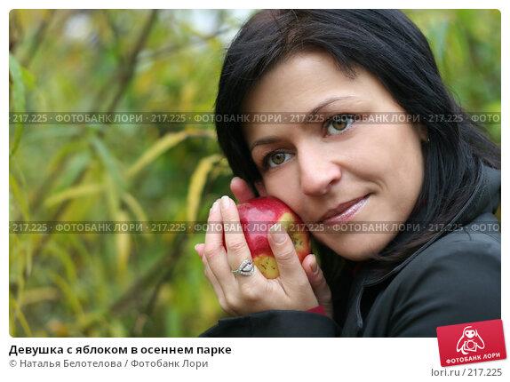 Девушка с яблоком в осеннем парке, фото № 217225, снято 26 июля 2017 г. (c) Наталья Белотелова / Фотобанк Лори