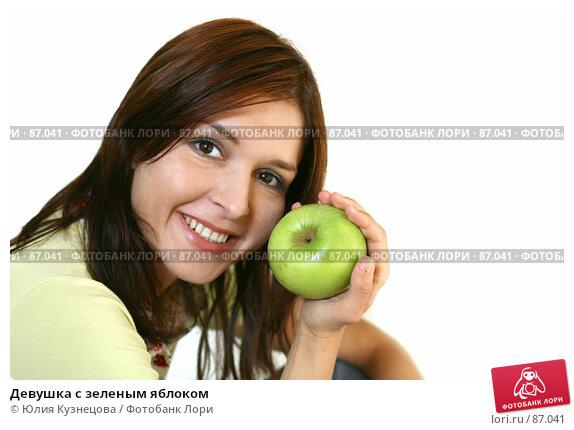 Девушка с зеленым яблоком, фото № 87041, снято 21 сентября 2007 г. (c) Юлия Кузнецова / Фотобанк Лори