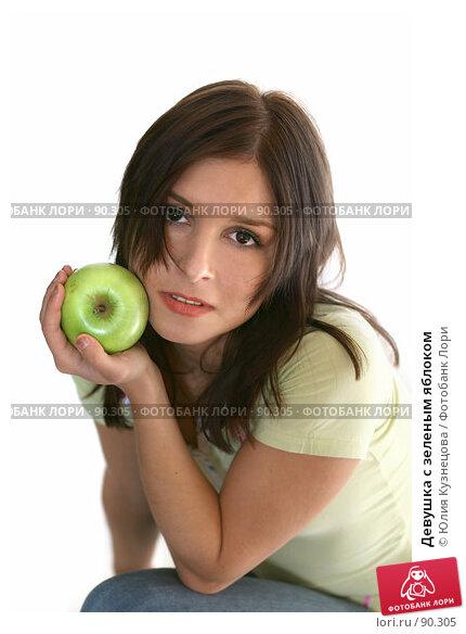 Девушка с зеленым яблоком, фото № 90305, снято 21 сентября 2007 г. (c) Юлия Кузнецова / Фотобанк Лори