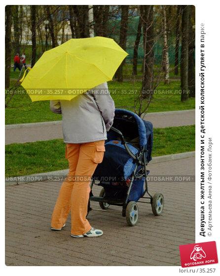 Купить «Девушка с желтым зонтом и с детской коляской гуляет в парке», фото № 35257, снято 10 января 2006 г. (c) Артемьева Анна / Фотобанк Лори