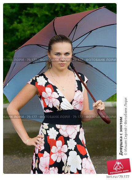 Девушка с зонтом, фото № 79177, снято 9 июля 2007 г. (c) Ильин Сергей / Фотобанк Лори