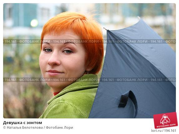 Купить «Девушка с зонтом», фото № 194161, снято 13 октября 2007 г. (c) Наталья Белотелова / Фотобанк Лори