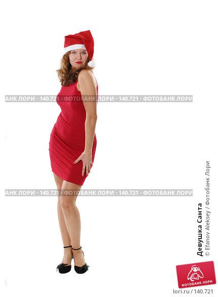 Девушка Санта, фото № 140721, снято 1 декабря 2007 г. (c) Efanov Aleksey / Фотобанк Лори