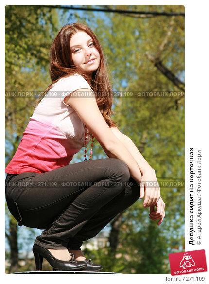 Девушка сидит на корточках, фото № 271109, снято 23 апреля 2008 г. (c) Андрей Аркуша / Фотобанк Лори
