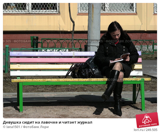 Купить «Девушка сидит на лавочке и читает журнал», эксклюзивное фото № 249505, снято 2 апреля 2008 г. (c) lana1501 / Фотобанк Лори