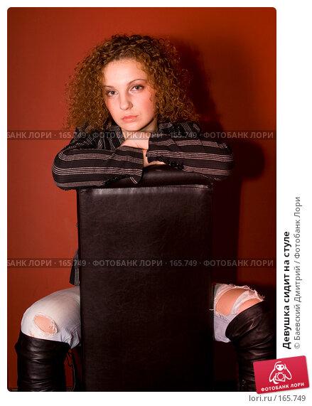 Девушка сидит на стуле, фото № 165749, снято 22 декабря 2007 г. (c) Баевский Дмитрий / Фотобанк Лори