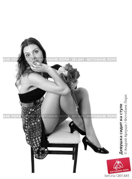 Девушка сидит на стуле, фото № 261641, снято 23 апреля 2008 г. (c) Андрей Аркуша / Фотобанк Лори