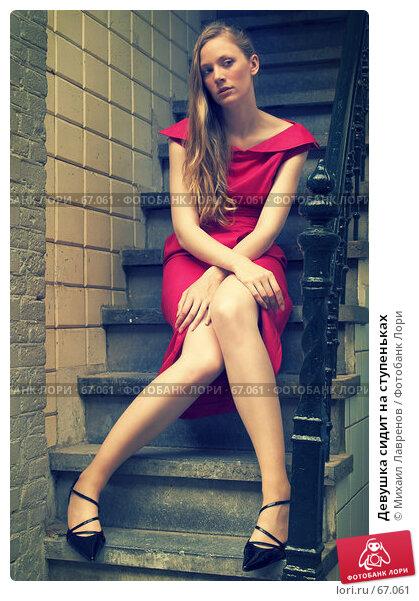 Девушка сидит на ступеньках, фото № 67061, снято 24 сентября 2006 г. (c) Михаил Лавренов / Фотобанк Лори