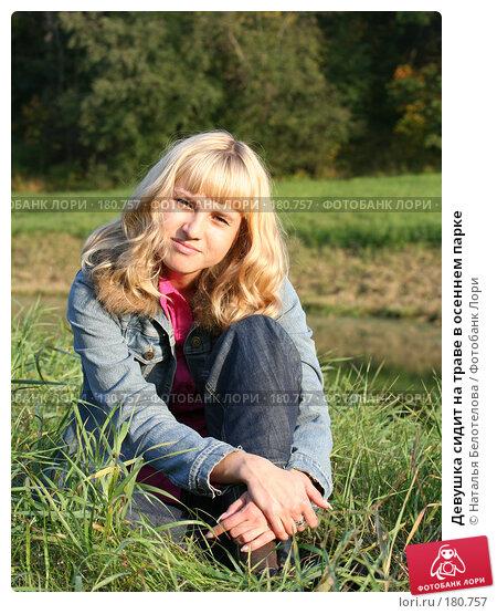 Девушка сидит на траве в осеннем парке, фото № 180757, снято 29 сентября 2007 г. (c) Наталья Белотелова / Фотобанк Лори