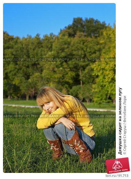 Девушка сидит на зеленом лугу, фото № 91713, снято 23 сентября 2007 г. (c) Сергей Старуш / Фотобанк Лори