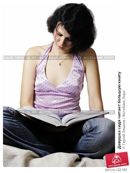 Девушка сидя читает большую книгу, фото № 22181, снято 25 февраля 2007 г. (c) Сергей Лешков / Фотобанк Лори
