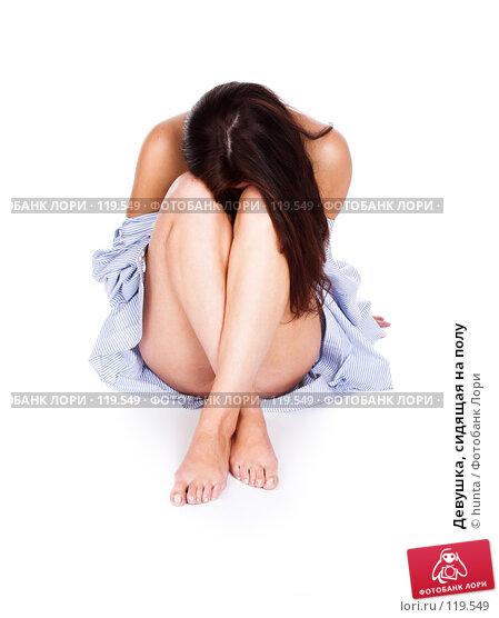 Купить «Девушка, сидящая на полу», фото № 119549, снято 28 октября 2007 г. (c) hunta / Фотобанк Лори