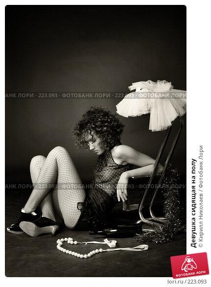 Девушка сидящая на полу, фото № 223093, снято 14 июля 2007 г. (c) Кирилл Николаев / Фотобанк Лори