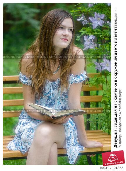 Девушка, сидящая на скамейке в окружении цветов и мечтающая над книгой, фото № 101153, снято 19 июля 2007 г. (c) Влада Посадская / Фотобанк Лори