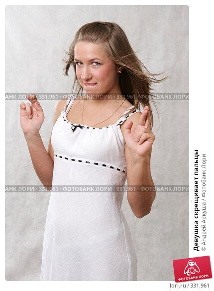 Девушка скрещивает пальцы, фото № 331961, снято 5 апреля 2008 г. (c) Андрей Аркуша / Фотобанк Лори