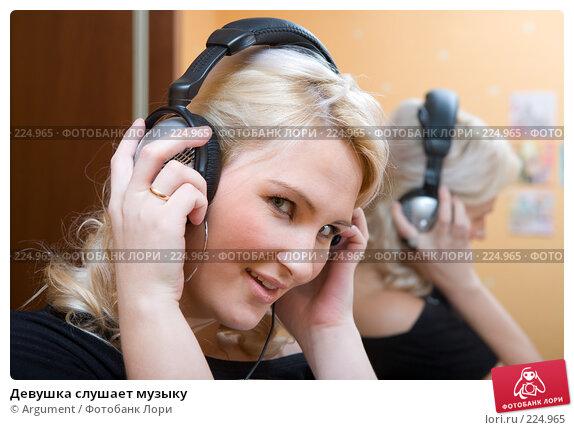 Девушка слушает музыку, фото № 224965, снято 14 февраля 2008 г. (c) Argument / Фотобанк Лори