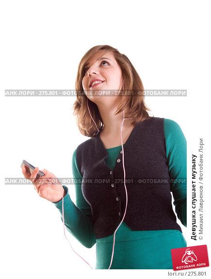 Девушка слушает музыку, фото № 275801, снято 4 января 2007 г. (c) Михаил Лавренов / Фотобанк Лори