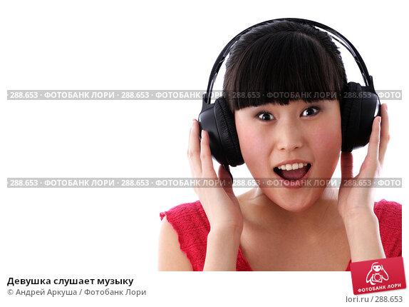 Девушка слушает музыку, фото № 288653, снято 20 февраля 2008 г. (c) Андрей Аркуша / Фотобанк Лори