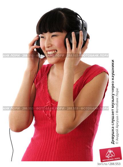 Девушка слушает музыку через наушники, фото № 288553, снято 20 февраля 2008 г. (c) Андрей Аркуша / Фотобанк Лори