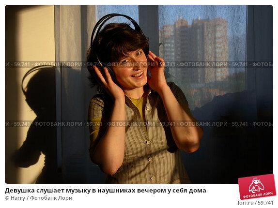 Купить «Девушка слушает музыку в наушниках вечером у себя дома», фото № 59741, снято 22 июня 2005 г. (c) Harry / Фотобанк Лори