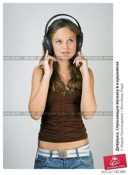 Девушка, слушающая музыку в наушниках, фото № 145489, снято 5 ноября 2007 г. (c) Вадим Пономаренко / Фотобанк Лори