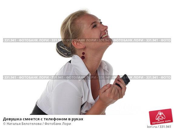 Купить «Девушка смеется с телефоном в руках», фото № 331941, снято 1 июня 2008 г. (c) Наталья Белотелова / Фотобанк Лори