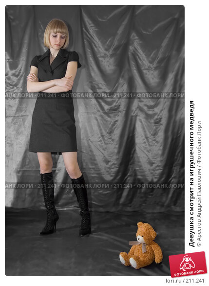 Девушка смотрит на игрушечного медведя, фото № 211241, снято 25 февраля 2008 г. (c) Арестов Андрей Павлович / Фотобанк Лори